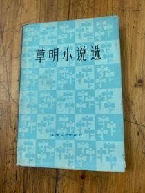 5902:草明小说选 布面精装本 有书衣