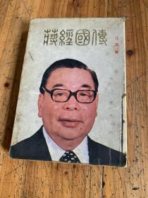 5717:蒋经国传