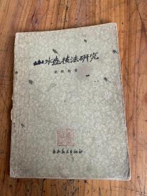 5730:山水画技法研究 半壁斋主藏书章 +素描实践讲话