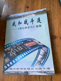 5907:我和战斗连 难忘的岁月续集 上海市前哨农场五七战斗连