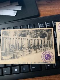554:民国日本明信片《东京芝高轮泉岳寺 四十七义士墓南侧 义士墓地入口的门》2张