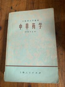 5744:上海市大学教材 中草药学 中医专业用