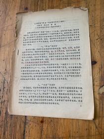 """5893:上海西部""""冈身""""的成因与年代摘要  刘苍字 吴立成 曹敏  油印"""