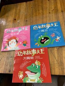 5901:幼年故事大王 小魔豆  毛毛猴i 大嘴蛙
