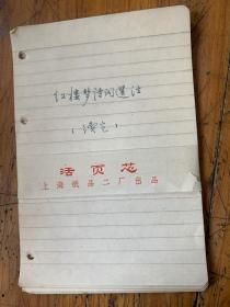 5803:手抄 红楼梦诗词选注 续完  活页29张