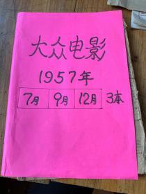5916:1957年大众电影7 9 12三月,有毛主席。朱德副主席,周总理接见电影界人士 选出diyi9jie理事及主席团人员