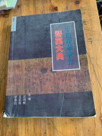 5837:中華硬筆書法精英大典