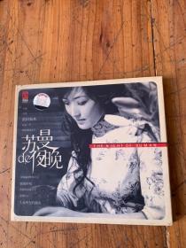 印音樂 蘇曼de夜晚【CD】