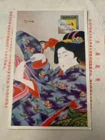 560:早期日本明信片《美女图 近世风俗集》一张
