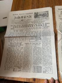 5798A:  汉语拼音小报  1959年12月26日第25号 1960年1月9日第27号