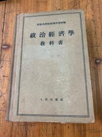 5898: 政治经济学教科书    精装