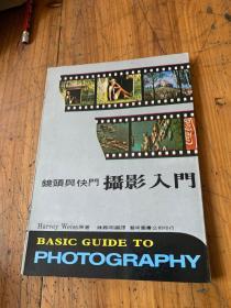 5786:镜头与快门 摄影入门