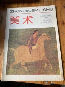 5911:美术 江西省初级中学课本 试用 二年级上学期,有清明上河图部分 及古代美术作品介绍