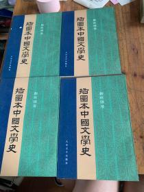5744:插图本中国文学史  1-4