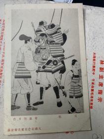 558:民国日本明信片《交欢 菊池契月作 》 大礼纪念京都美术馆藏一张