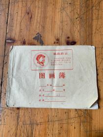 5909:最高指示 带毛主席头像 图画簿
