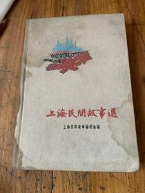 5773:上海民间故事