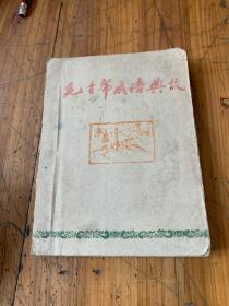 5781:毛主席成语典故  油印本 232页,有木刻毛像