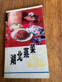 5727:湖北蒸菜 北京民族饭店菜谱 菜肴烹制技术 附点心制作,共三册
