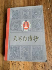 5714:天安门诗抄  一版一印, 附大量纪念周恩来历史珍贵图片