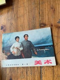 5886: 上海市中学课本第一册美术,封面毛泽东杨开慧图,反面把战士的冷暖挂心上柳青作图