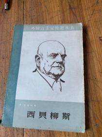 5790:外国音乐家传记丛书 西贝柳斯