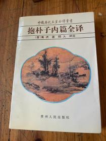 5775:中国历代名著全译丛书  抱朴子内篇全译