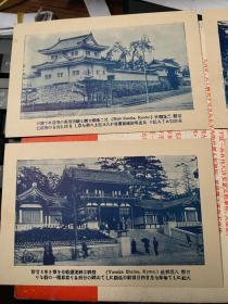 559:民国日本明信片《京都知恩院 京都金阁寺 京都二条离宫 京都八坂神社》4张