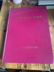 5749:中药研究与文献检索+中医外科临床手册一版一印