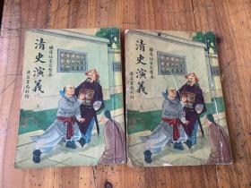5759:清史演义上下 绣像仿宋完整本,封面漂亮