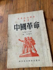 5885: 中国革命 大众政治课本第二册