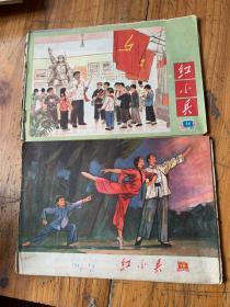 5888:红小兵1970年第(15 17红色娘子军连环画初稿专辑)1972年第 14共三册
