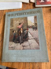5845:畫家 列舍特尼科夫 俄文版畫冊