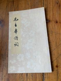 5799:毛主席诗词