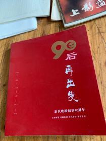5842:90后再出發新民晚報創刊90周年   畫冊