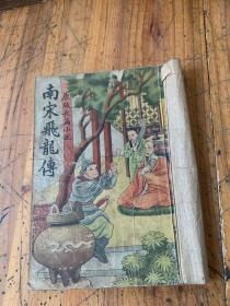 5763:原版长篇小说 南宋飞龙传 封面漂亮 民国28年再版