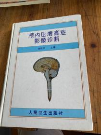 5833:醫學書籍《傳染病學 顱內壓增高癥影像診斷 》2冊