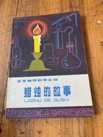 5772:少年自然科学丛书 蜡烛的故事