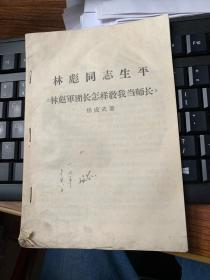 5737:林彪同志生平 林彪军团长怎样教我当师长