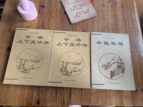 5755:中华上下五千年年 上下 李渔随笔 三册