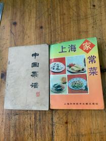5897:75年一版一印中国菜谱 北京  ,上海家常菜+药膳食谱集锦