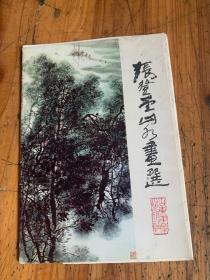 5741:张登堂山水画选