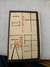 580:民国日本实寄明信片有邮戳,大正二年元旦一张
