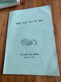 """5839:食物的""""歸經""""""""性""""""""味""""索要"""