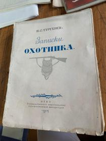 5844:俄文版·屠格涅夫著 OXOTHИКА  一厚冊,很多插圖,1949年版
