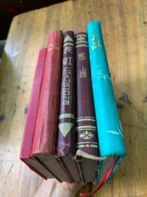 5890:各种老笔记簿5册,上海 熊猫 长虹 工作与学习 等