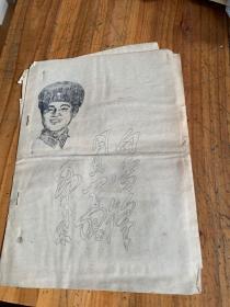 5719:向雷锋同志学习,油印雷峰日记摘抄6页,有雷峰图像