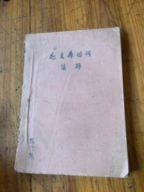 5783:毛主席诗词注解  油印本 有林彪题词 198页