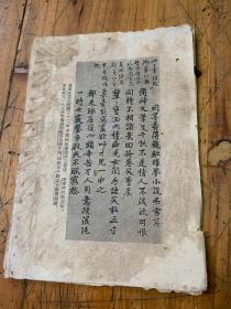 5896:老印刷品 有关曹雪芹的诗和画 3张