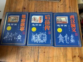 579:5:连环画( 说唐故事 后岳传 西汉演义 ) 珍藏版 3册